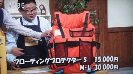 地震対策に。〈津波対策用〉救命胴衣フローティングプロテクター