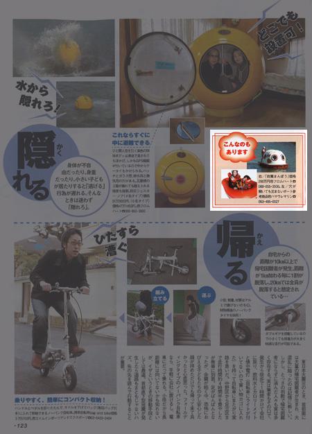 モノ・マガジン3月16日号 No.667に不沈HDボートが紹介されました